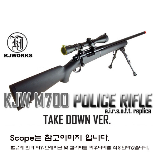 [KJ Works] M700 Take Down, 테이크다운