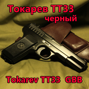 [WE] Tokarev TT-33 Black